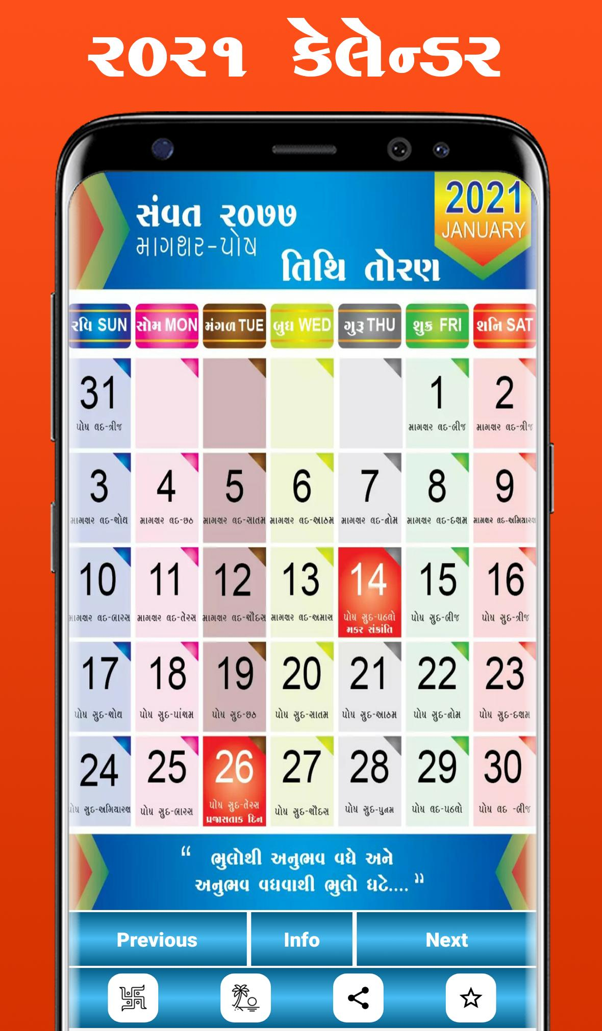 Gujarati Calendar 2021 For Android - Apk Download