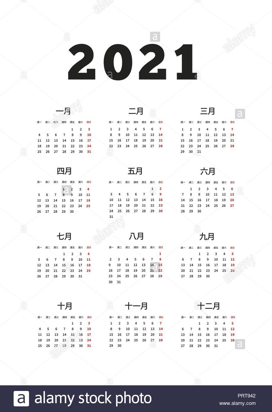2021 Year Simple Calendar On Chinese Language, A4 Size