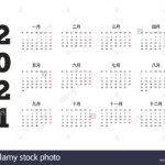 2021 Year Simple Calendar On Chinese Language, Isolated On